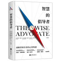 智慧的倡导者:战略型领导者的心智构建