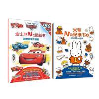 米菲N贴纸书(套装2册)(网络版)米菲的生活甜蜜蜜+和米菲一起玩+ 赛车总动员-迪士尼N次贴纸书