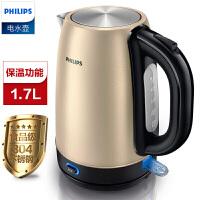 飞利浦(PHILIPS)电热水壶HD9330 电水壶304不锈钢保温防干烧烧水壶 全国联保 特价