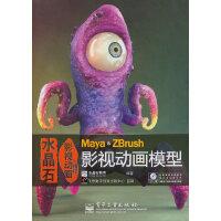 【旧书二手书8成新包邮】Maya&ZBrush影视动画模型 水晶石教育著 电子工业出版社【正版】