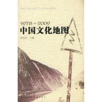 【旧书二手书8新正版】1978-2009中国文化地图 崔向红 9787536057845 花城出版社