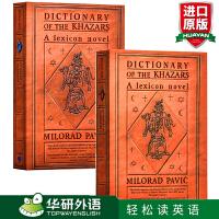 华研原版 哈扎尔辞典阴阳本2册套装 英文原版 Dictionary of Khazars Milorad Pavic
