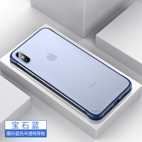 苹果X手机壳iPhone XS Max超薄硅胶XR半包透明磨砂xs防摔四角全包