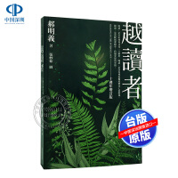 现货港台原版 越�x者 (十�L年增�版)(三版) 郝明�x �W路�c��出版 越读者 繁体中文