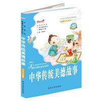 中华传统美德故事注音插图版