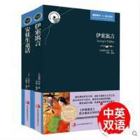 安徒生童话选伊索寓言正版中英文双语版适合小学生三到四五六年级必读课外书儿童阅读小学3-4-6看的英语读物故事书全集正版