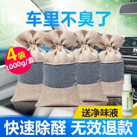 竹炭包汽车用新车除甲醛除异味活性炭包车内除味用品去味车载碳包
