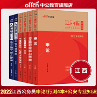 中公2018江西省公务员录用考试专用教材行政职业能力测验15天快速突破
