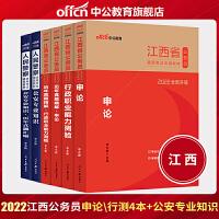 2022江西省公务员录用考试:申论+行测(教材+历年真题)4本套+2022人民警察:公安专业知识(教材+历年真题)2本套