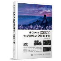 {二手旧书95成新}SONY a6500索尼微单完全摄影手册 北极光摄影 人民邮电出版社 9787115451644