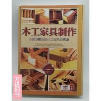 【二手旧书8成新】木工家具制作:全面掌握精细木工技术的精髓 /�z美�{安迪 北京科学技术出版社