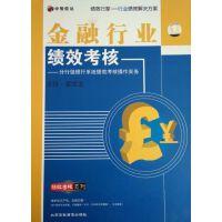 中智信达:金融行业绩效考核 梁官龙主讲 4VCD 企业管理 金融管理 视频光盘