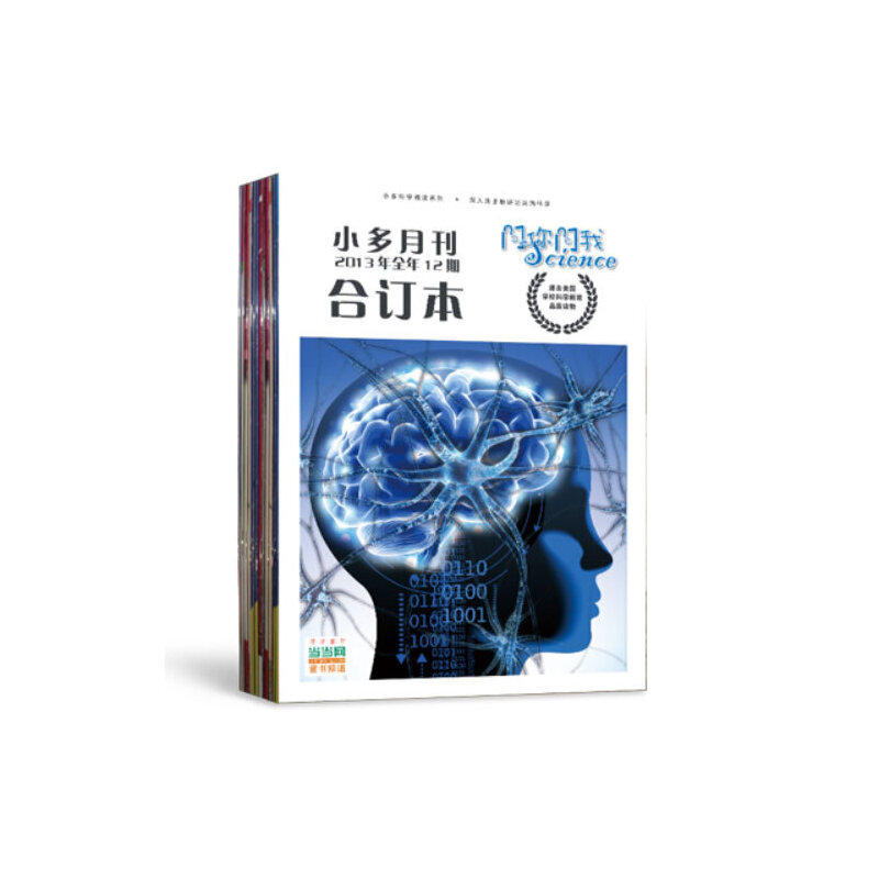《问你问我》2013年合订本(12册)-深入浅出地讲述尖端科学