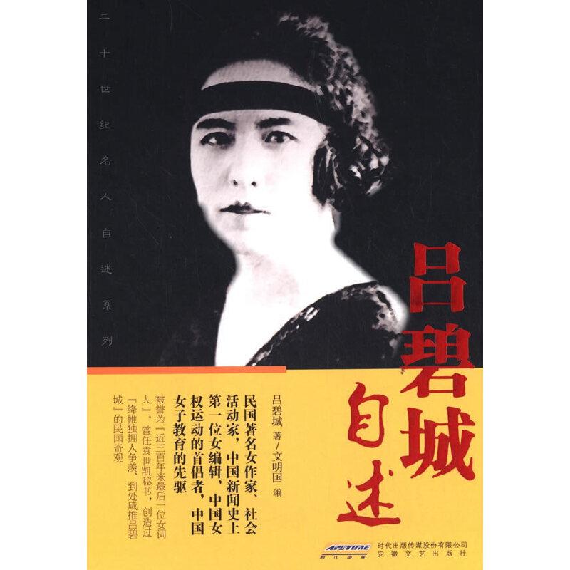 二十世纪名人自述系列:吕碧城自述