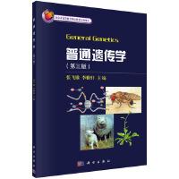 普通遗传学(第三版)