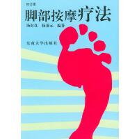 脚部按摩疗法(修订版)