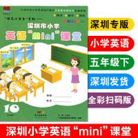 2020春深圳市小学英语mini课堂五年级下册全新彩色版 5年级下迷你课堂第10册