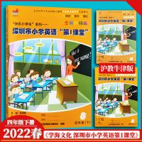 2020春 深圳市小学英语第1课堂四年级下册含光盘4年级下册英语第一课堂第8册