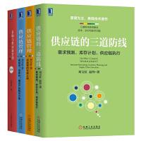 刘宝红供应链管理4册:供应链的三道防线+采购与供应链管理+ 供应链管理:高成本、高库存、重资产的解决方案+供应链管理