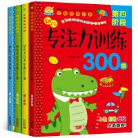 全4册幼儿专注力训练300题3-6-8-10岁小学生全脑逻辑思维能力训练儿童益智启蒙认知开拓思维游戏书迷宫分类拼图找不
