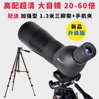 大目镜单筒望远镜观靶观鸟镜60倍高清非夜视天文手机望眼镜 新品*HD高配 大目镜20-60倍∠斜角+