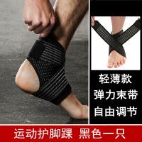 护踝男运动扭伤固定防护护脚踝护具女士脚腕绷带透气篮球跑步