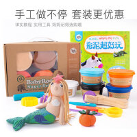美乐无毒3d手工制作幼儿女孩男孩粘土儿童彩泥宝宝橡皮泥套装