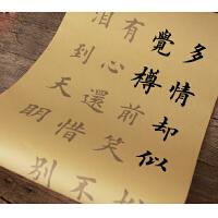 初学诗词10首字帖描红练字楷书欧体临摹帖宣纸入门中楷考试作品用