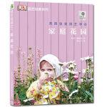 家庭花园――绿手指园艺丛书