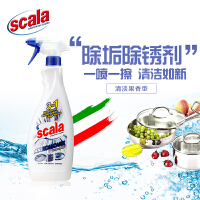 scala意大利进口瓷砖水龙头卫生间除垢剂清洗剂 水垢清除剂750ml