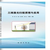 三维激光扫描原理与应用