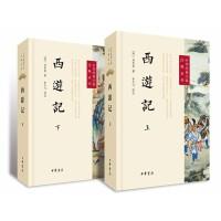 中华经典小说注释系列 西游记(套装上下册)