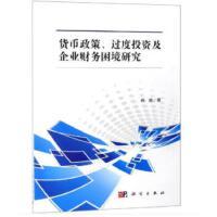 货币政策、过度投资及企业财务困境研究
