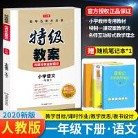 特级教案与课时作业新设计一年级下册语文 2020人教部编版语文教参 老师教学参考书本