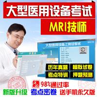 2018年MRI技师 大型医用设备上岗证考试教材用书同步题库历年真题模拟试卷考试预测押题密卷人机对话模拟考场考试指南