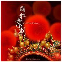 原装正版 国粹京剧(4DVD) 中国戏曲 中国文化 光盘