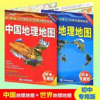 正版中国地理地图+世界地理地图 初中专用版新课标中学地理学习与考试地图系列 超值套装2册初中生中考地理学习用详细地图册