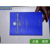 【二手旧书9成新】2015-2016年中国北斗导航产业发展蓝皮书【编号:E 2】 /中国电子