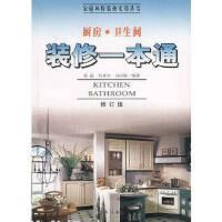 【新书店正版】家庭装修实用丛书--厨房 卫生间装修一本通张晶著9787806540718海天出版社