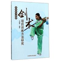 竞技武术套路剑术项目训练方法研究 王晓娜 北京体育大学出版社 9787564423186