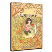 微童话注音美绘版系列:红树叶的咒语