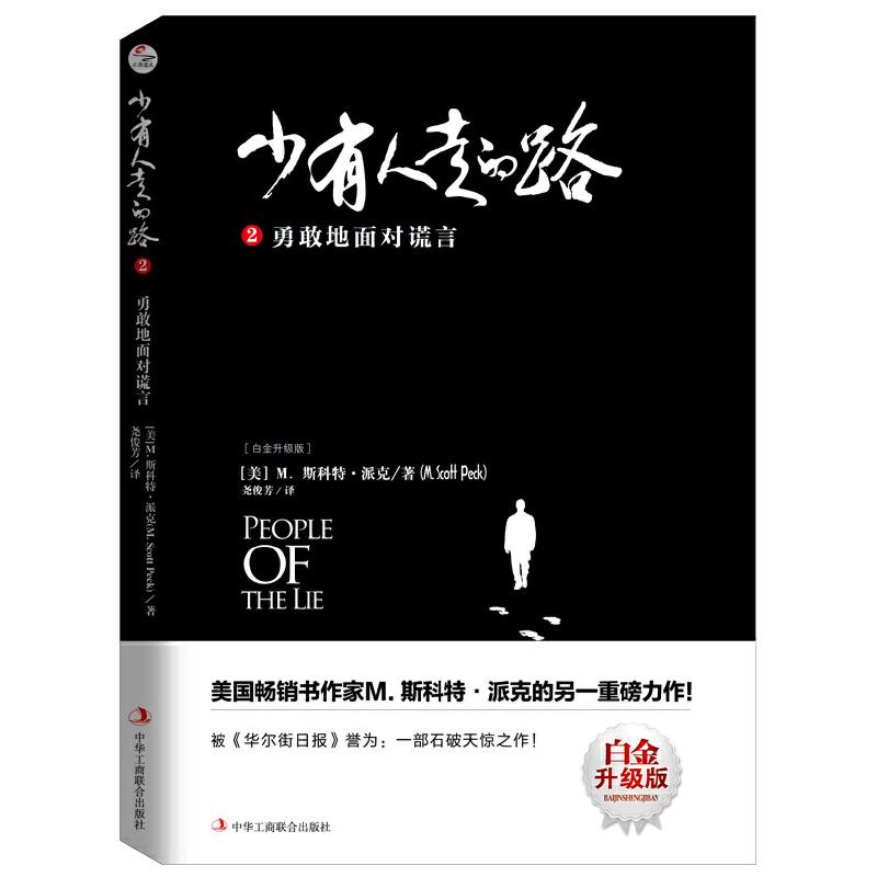 少有人走的路2:勇敢地面对谎言 (最新白金升级版)一本人人可读,人人可受益的经典心灵读物