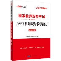 中公教育2020国家教师资格考试教材:历史学科知识与教学能力(高级中学)