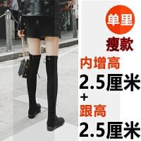 过膝长靴女2018秋冬季新款瘦瘦靴平底高跟加绒长筒靴高筒靴过膝靴SN1634 黑色单里 内增高5厘米定制瘦款
