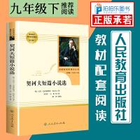 契诃夫短篇小说选人民教育出版社九年级下册必读书目人教版精选集