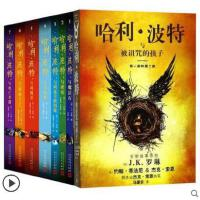 哈利波特全集套中文纪念版1-8册哈里与火焰杯混血王子6-12-15岁三四五六年级学生儿童文学课外阅读童话小说