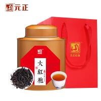 【领�涣⒓�50】元正好茶一桶天下大红袍茶叶正宗武夷岩茶罐装乌龙茶250g桐木原产