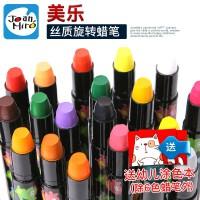 美乐(JoanMiro)儿童画笔可水洗蜡笔丝滑旋转蜡笔宝宝绘画涂鸦油画棒