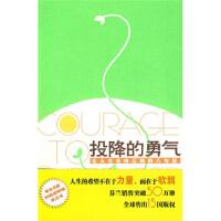 【正版新书】投降的勇气 [芬] 海尔斯丹,毛子欣,王蓓 中央广播电视大学出版社 9787304043612