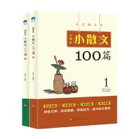 小学生小散文100篇(套装共2册)部编版语文教材配套阅读